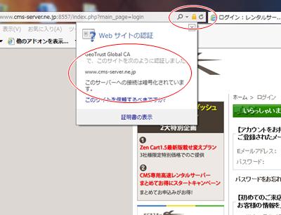 IEでのSSL表示例