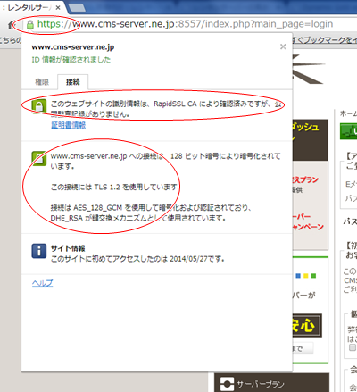 ChromeのSSL表示例