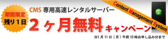 CMS専用高速レンタルサーバー_2ヶ月無料キャンペーン_期間限定2010年1月11日(月)午前10時お申し込み分まで