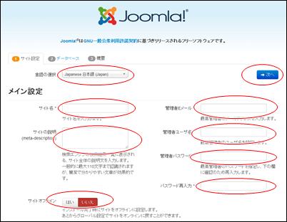 Joomla!メイン設定画面